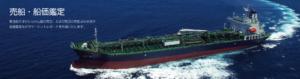 売船および船価鑑定